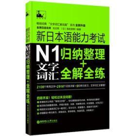 新日本语能力考试N1文字词汇 归纳整理+全解全练