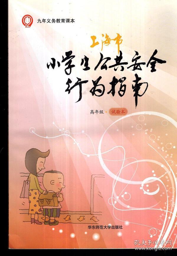 九年义务教育行为:上海市小学生公共a行为课本张旧一作文小学照片图片