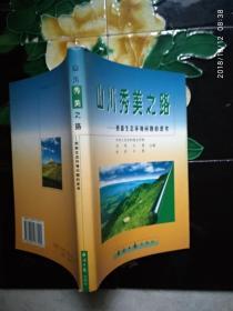 山川秀美之路:西部生态环境问题的思考