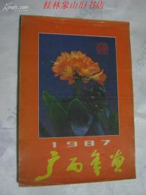 1987年 广西年画 /不详