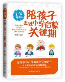 1~2年级,陪孩子走过小学启蒙关键期(第二版)