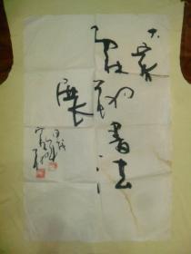 山东书法家,于霖祥《草书》,软片