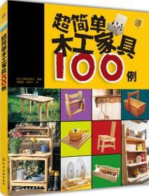 超簡單木工家具100例