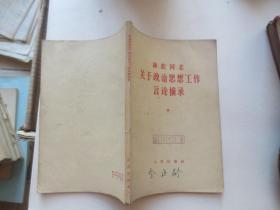 (2册合售)林彪同志关于政治思想工作言论摘录,人民战争胜利万岁