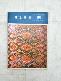 土家族民歌【1987年一版一印】