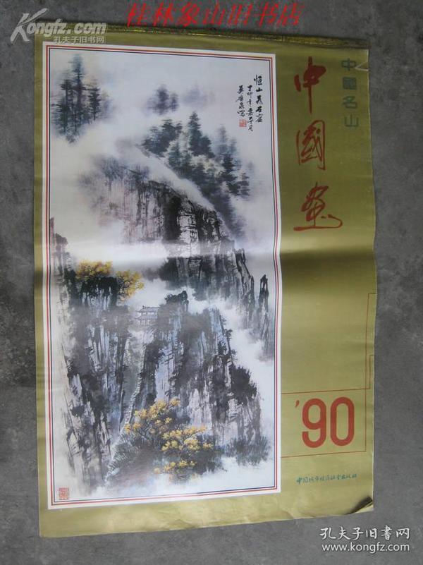 1990年挂历 中国名山 中国画(13张) /吴广泉 绘画
