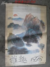 1995年挂历 雅趣(13张) /杜卓选