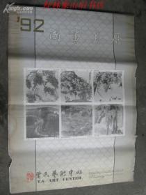 1992年挂历 国画月历(宣纸画)6张 /曾氏艺术中心