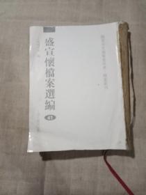 珍档秘史——盛宣怀档案选编(第41期【未装封面】,