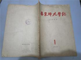 华东师大学报 人文科学 1959年第1期