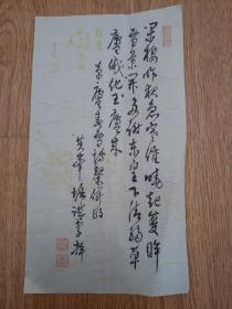 民国日本(张骞图)笺纸书信一张,【芙峰堀*】书写