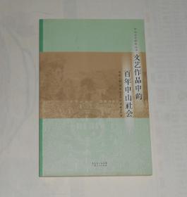 文艺作品中的百年中山社会 2012年1版1印