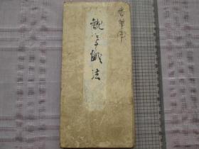 1771年和刻佛经《观音忏法》1帖全。观音忏法是明和八年初刊印。刊有道场庄严之图