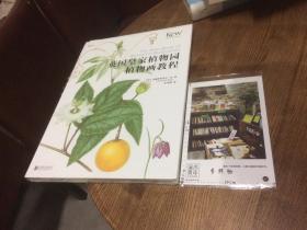 英国皇家植物园植物画教程