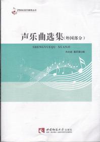 乐曲选集(外国部分)——21世纪音乐教育丛书