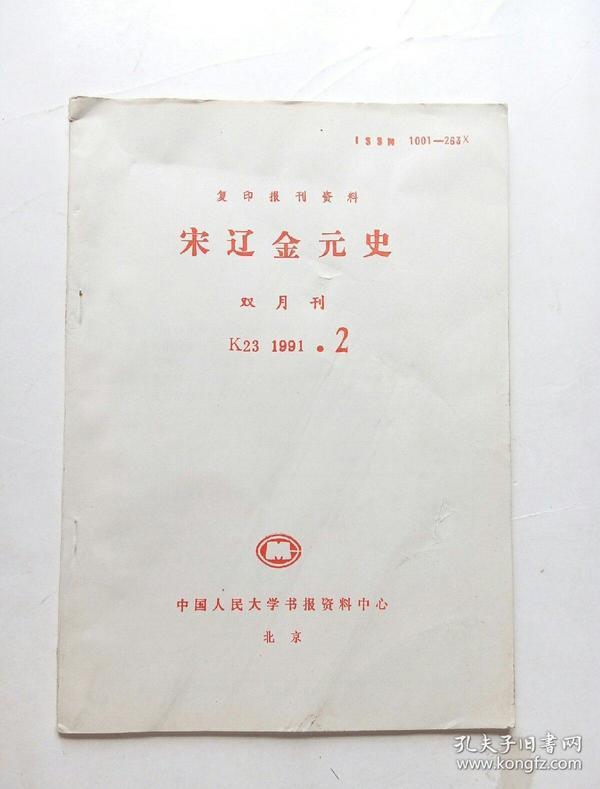 复印报刊资料:宋辽金元史(双月刊 K23  1991.2)