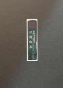 徐渭山水(历代书画精赏 8开 全一盒)