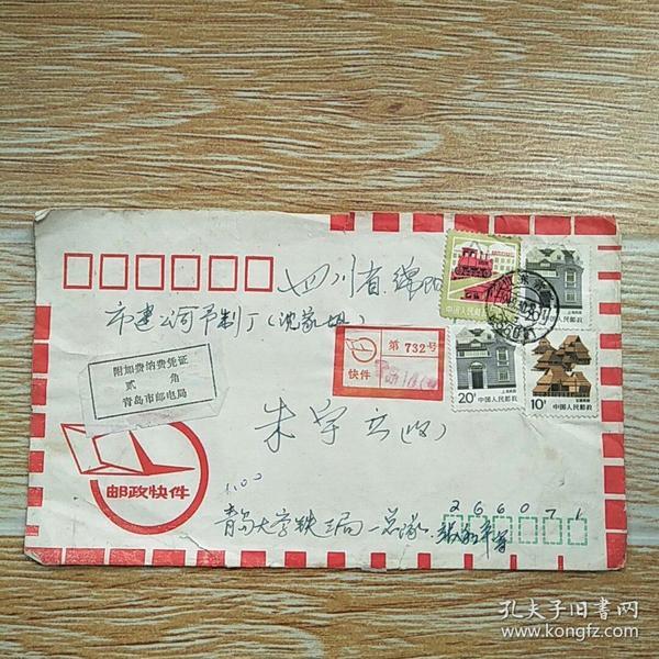 快件实寄封 附加费纳税凭证贰角青岛市邮电局