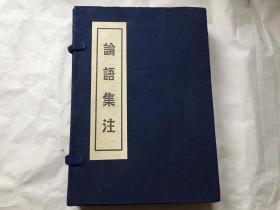 97年《论语集注》线装大字本  大16开 美品