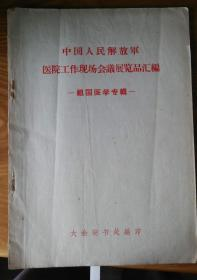 中国人民解放军医院工作现场会议展览品汇编【祖国医学专辑】