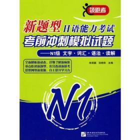 新题型日语能力考试考前冲刺模拟试题:N1级 文字、词汇、语法、读解