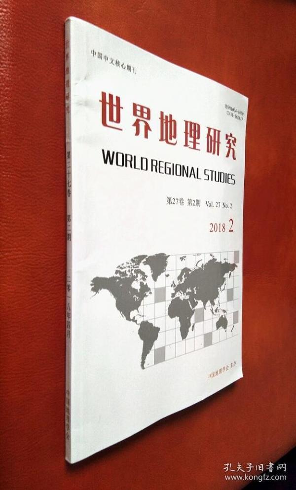 世界地理研究 2018(第27卷 第2期)