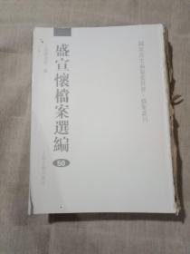 珍档秘史——盛宣怀档案选编(第50期【未装封面,】