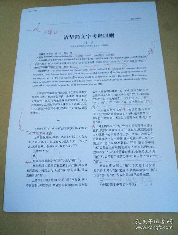 论文校改稿《清华简文字考释四则》4页    王辉校改