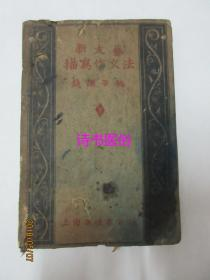 新文艺描写作文法——钱谦吾编,上海南强书局版