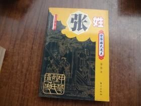 中华姓氏通史丛书  第一辑:张姓   插图本  9品未阅书