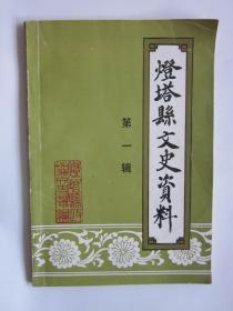 灯塔县文史资料第一辑