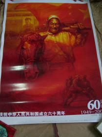庆祝中华人民共和国成立六十周年海报:1号作品(50年代:人民政府帮助我们分到土地)【2开】