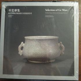 哥瓷雅集 故宫博物院珍藏及出土哥窑瓷器荟萃(12开精装)