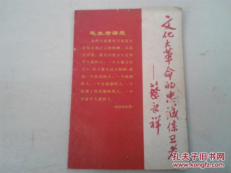文化大革命的忠诚保护者-----蔡永祥