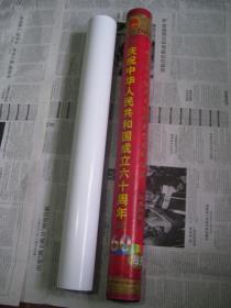 庆祝中华人民共和国成立六十周年海报:2开彩印,6张/套