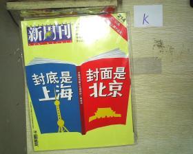 新周刊(2005第21期总第214期)