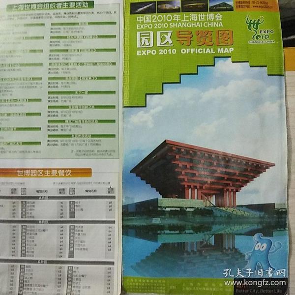 2010年 上海世博会园区导览图