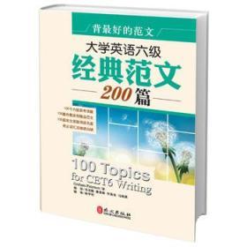 背最好的范文:大学英语六级经典范文200篇