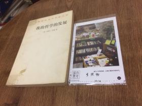 汉译世界学术名著丛书:我的哲学的发展