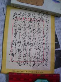 """纸片:毛泽东主席住红岩村时,所写的""""沁园春""""(咏雪)词手稿"""