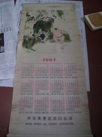 1997年织锦年历:牧牛图,下面1997年月历
