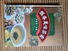 《飘香美味茶肴》(精致美食系列8)