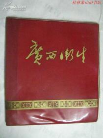 广西卫生(画册)红塑料皮 /广西壮族自治区革命委员会卫生局编
