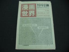 漫画世界(1992-12)总第161期