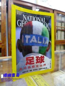 NATIONAL  GEOGRAPHIC  美国国家地理杂志 中文版 2006年6号 附赠的原版地图