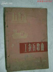 工农兵歌曲(1976年1.2.3.4.5.6期) /《工农兵歌曲》编辑小组编