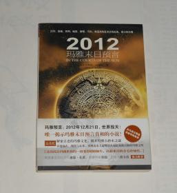 2012玛雅末日预言  2010年