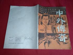 新创作中外传奇特刊1985.3()