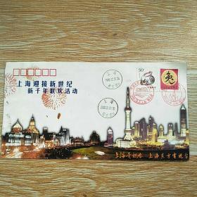 上海迎接新世纪新千年联欢活动盖销纪念封
