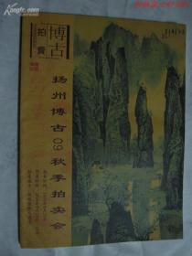 扬州博古09秋季拍卖会 /不详